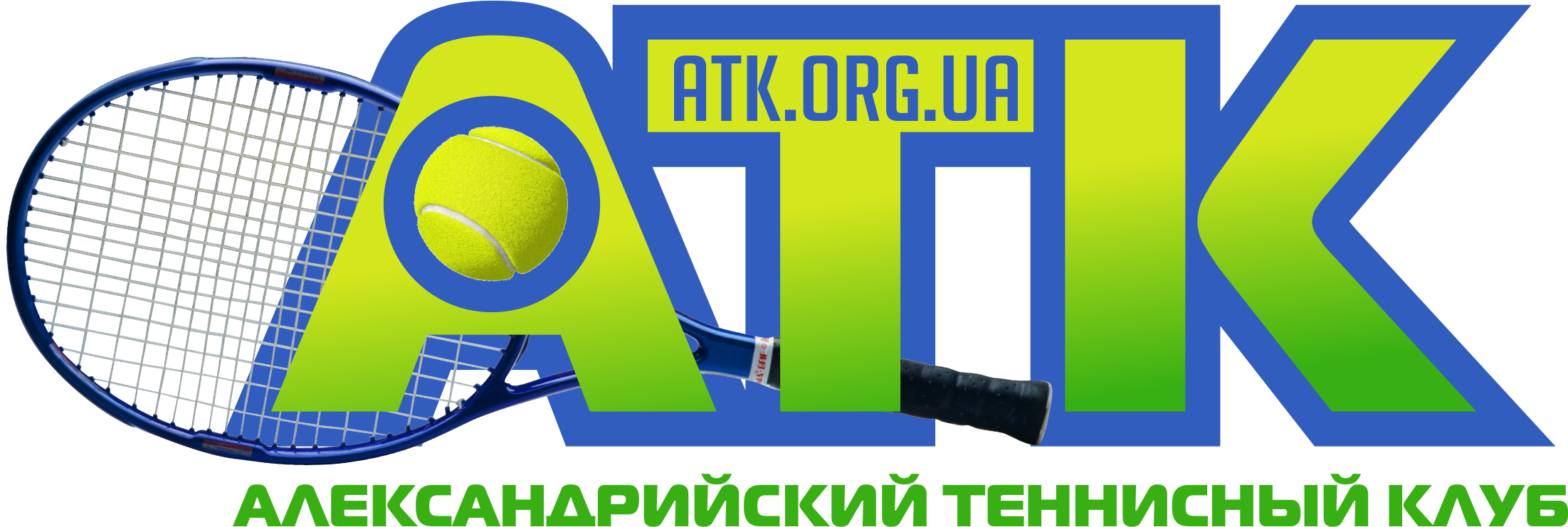 https://atk.org.ua/novaya-staraya-versiya-obucheniya-v-bolshoy-tennis/