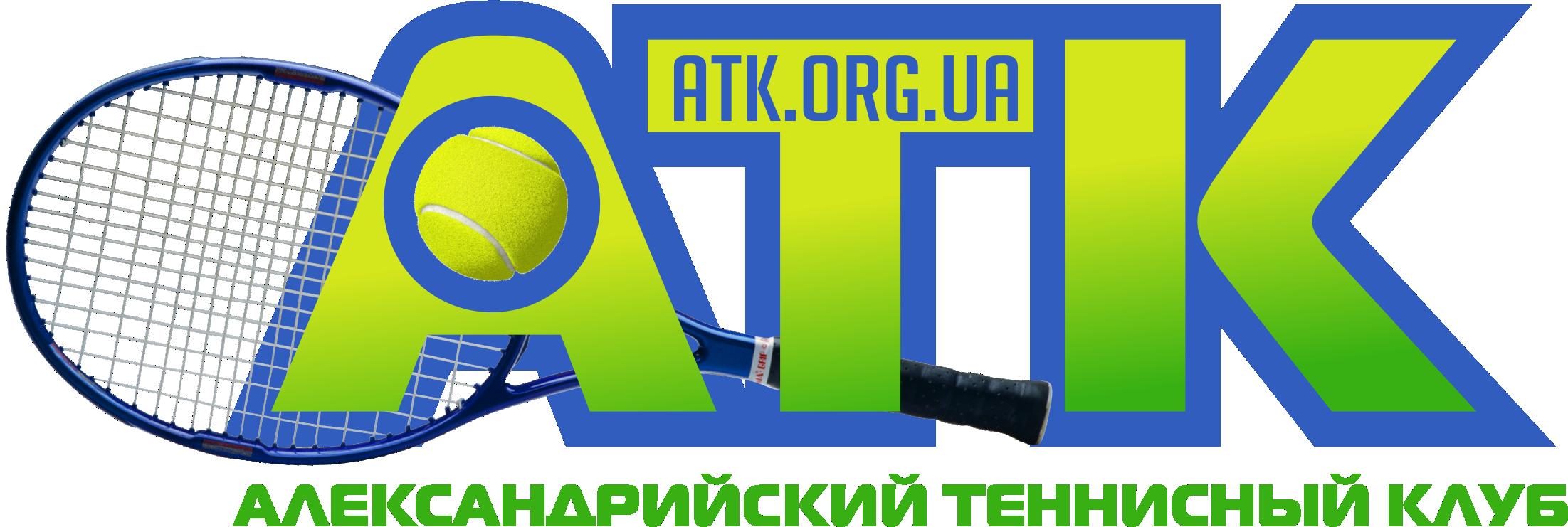 Александрийский теннисный клуб