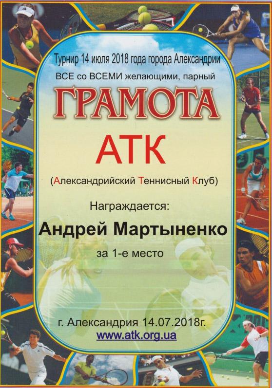 Андрей Мартыненко теннис Александрия