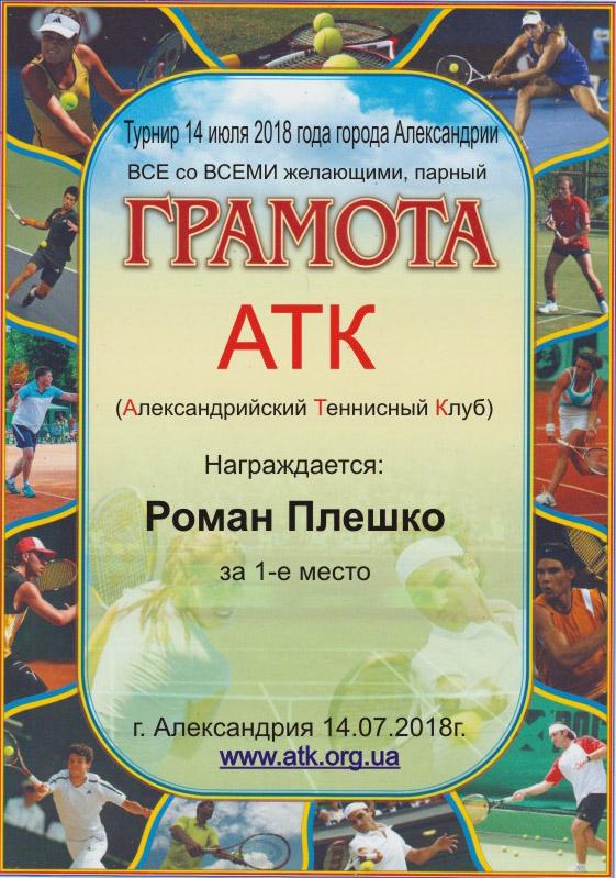 Рома Плешко теннис Александрия