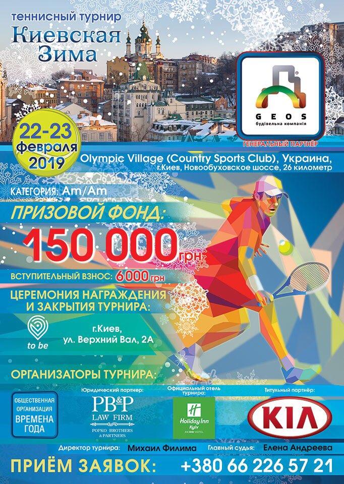 Любительские соревнования по большому теннису