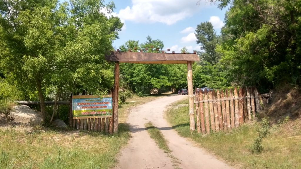 Общество Зеленый Туризм в селе Звенигородка