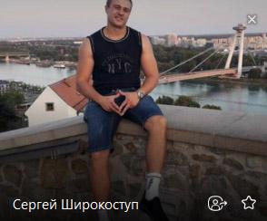 Сергей Широкоступ