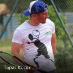 Тарас Косяк
