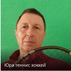 Юра Липко